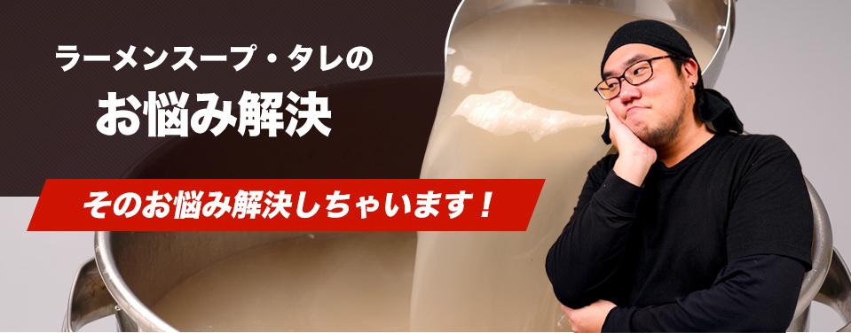ラーメンスープ・タレのお悩み解決